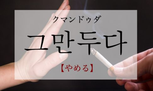 koreanword-quit