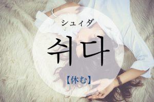 koreanword-rest
