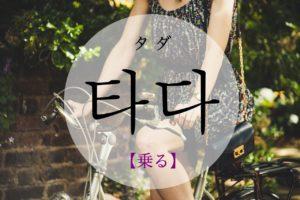 koreanword-ride