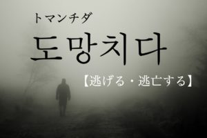 koreanword-run-away