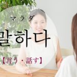 koreanword-say