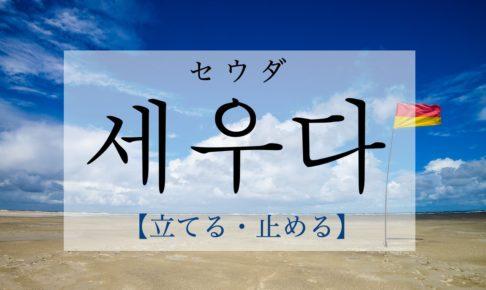 koreanword-set-up