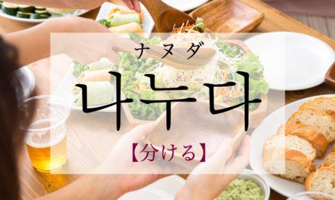 koreanword-share