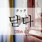 koreanword-shut