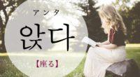 韓国語で「座る」の【앉다(アンタ)】をタメ語で覚えよう!