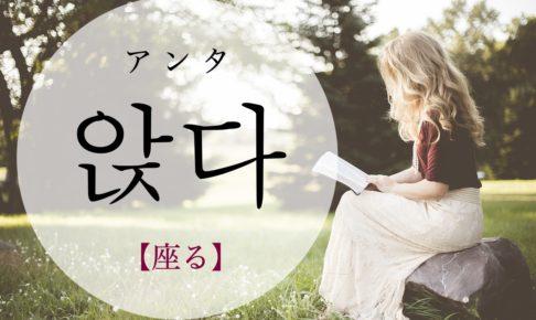 koreanword-sit