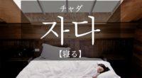 韓国語で「寝る(ねる)」の【자다(チャダ)】をタメ語で覚えよう!