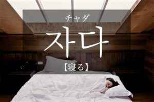 koreanword-sleep