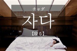 koreanword-sleep