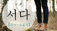 韓国語で「立つ・止まる」の【서다(ソダ)】をタメ語で覚えよう!