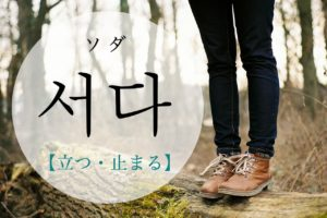 koreanword-stand