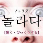 koreanword-surprised