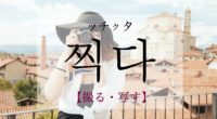 韓国語で「撮る・写す」の【찍다(ッチクタ)】をタメ語で覚えよう!