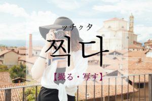 koreanword-take-photo