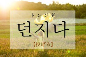 koreanword-throw