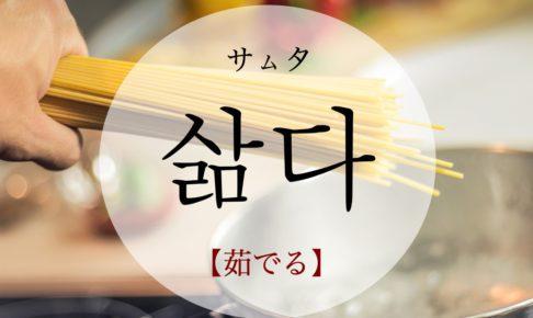 koreanword-to-boil
