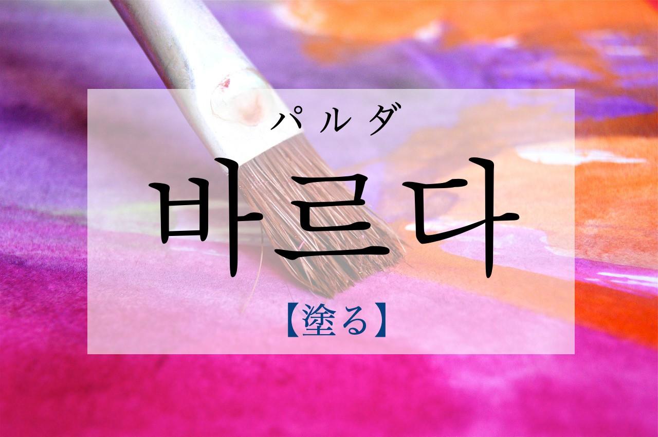 koreanword-to-paste