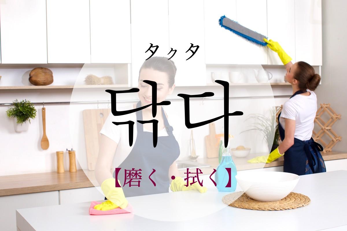 koreanword-to-wipe