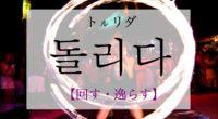 韓国語で「回す・逸らす」の【돌리다(トルリダ)】をタメ語で覚えよう!