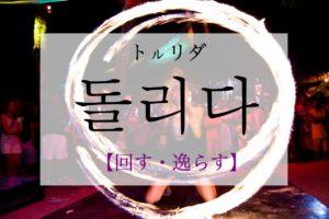 koreanword-turn