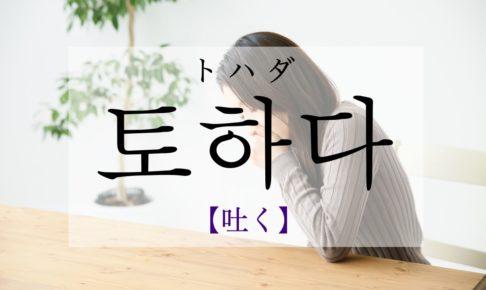 koreanword-vomit