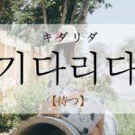 koreanword-wait