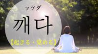 韓国語で「起きる・覚める」の【깨다(ッケダ)】の意味や発音・例文は?タメ語で覚えよう!