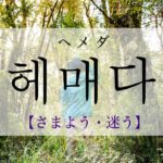 koreanword-wander-about