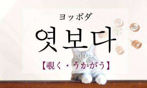 koreanword-watch-for
