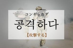 koreanword-attack