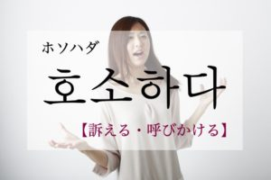 koreanword-give-appeal