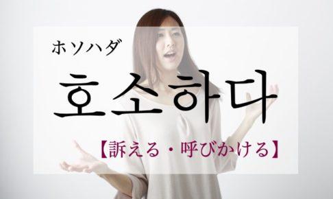 koreanword-give-appeal