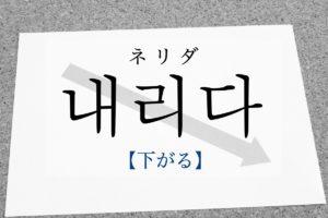koreanword-go-down