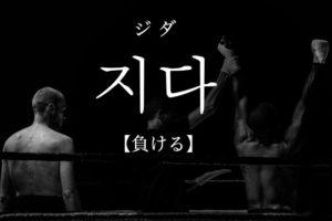 koreanword-lose
