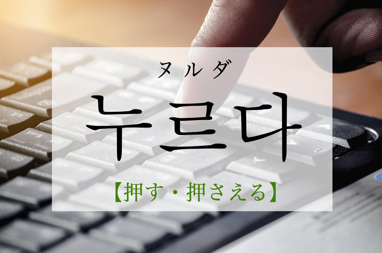 koreanword-press-down