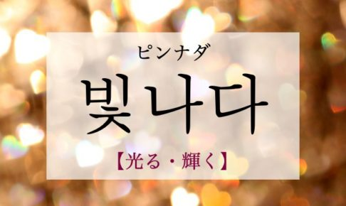 koreanword-shine