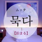 koreanword-stay