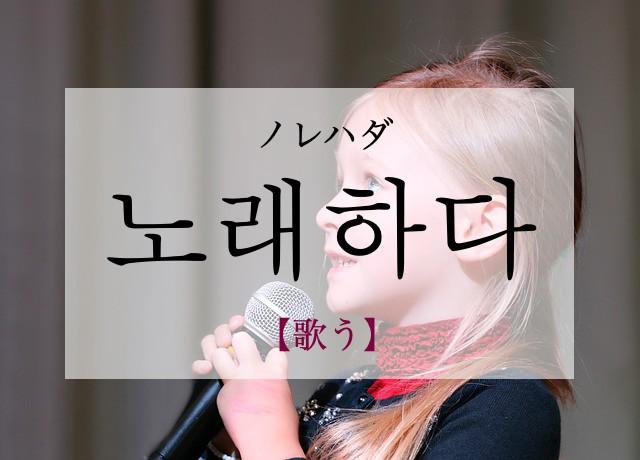 koreanword-to-sing