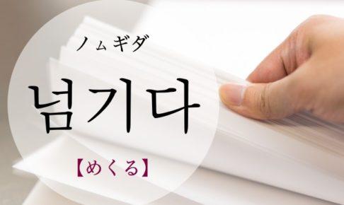 koreanword-turn-over