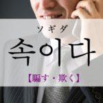 koreanword-chisel