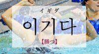 韓国語で「勝つ」の【이기다(イギダ)】の例文・活用や発音は?