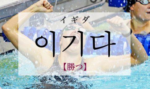 koreanword-win