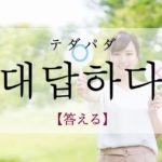 koreanword-answer