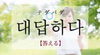 韓国語で「答える」の【대답하다(テダパダ)】の例文・活用や発音は?