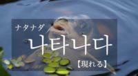 韓国語で「現れる」の【나타나다(ナタナダ)】の例文・活用や発音は?