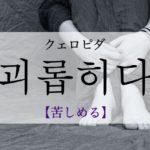 koreanword-bully