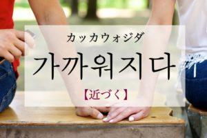 koreanword-closer