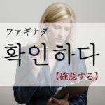 koreanword-comfirm