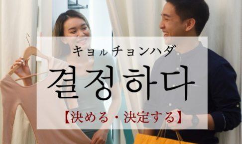 koreanword-deside