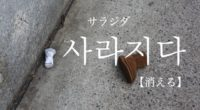 韓国語で「消える」の【사라지다(サラジダ)】の例文・活用や発音は?